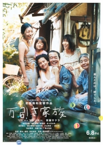 Manbiki_kazoku-poster